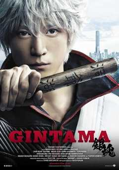 Gintama - hulu plus