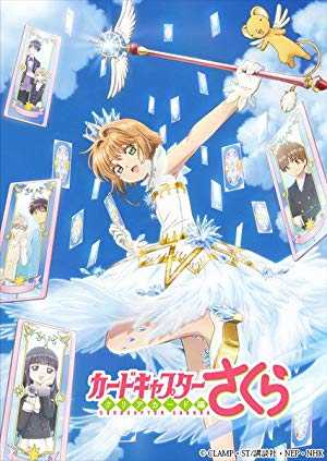 Cardcaptor Sakura: Clear Card - hulu plus