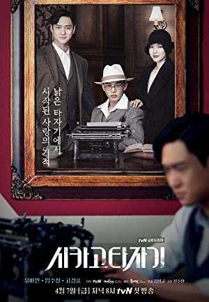 Chicago Typewriter - netflix