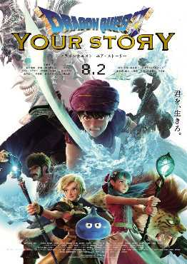 Dragon Quest Your Story - netflix