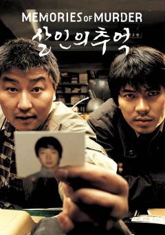 Memories of Murder - fandor
