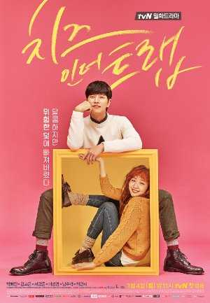Cheese in the Trap - hulu plus