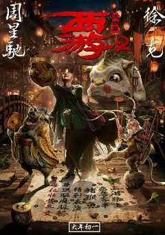 Journey to the West: The Demons Strike Back - vudu